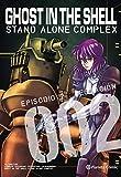 Ghost in the Shell Stand Alone Complex nº 02/05: Sobre la pista (Manga Seinen)