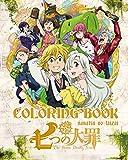 Nanatsu no taizai Coloring Book: The Seven Deadly Sins: Anime/Manga Nanatsu no taizai Characters Coloring Book with High Quality Illustrations For Teen-agers, Kids and Adults