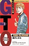 Great Teacher Onizuka: v.1: Vol 1