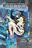 The Ghost in the Shell 1 Deluxe Edition