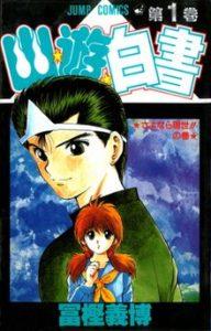 manga de yu yu hakusho